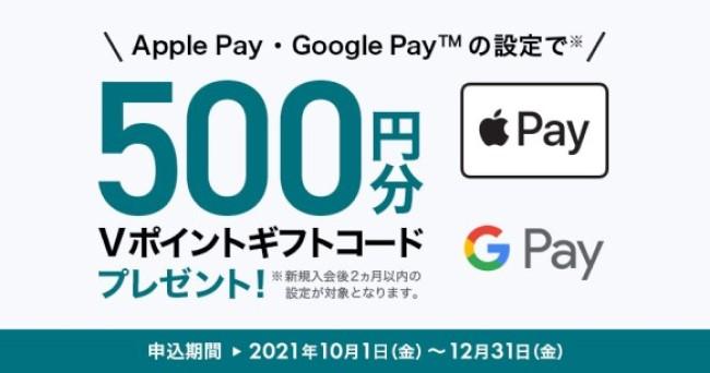 三井住友カード 新規入会&Apple Pay・Google Pay設定で500円分プレゼントキャンペーン 10月1日スタート