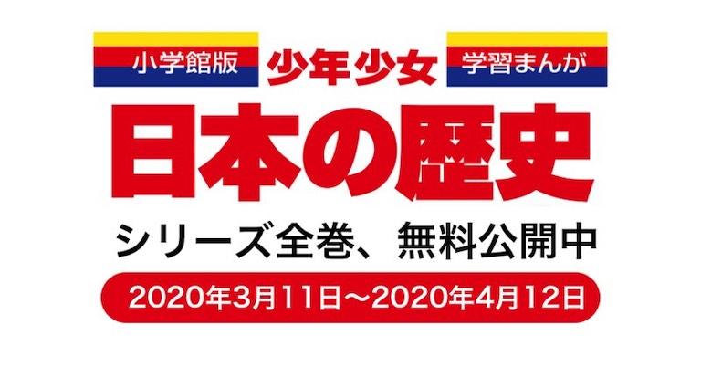 まんが日本の歴史 全巻無料