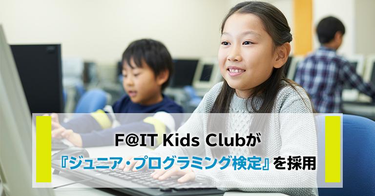 """""""プログラミングスクールの課題に向き合う""""「習得度の可視化と、子どもたち自身が成長を実感できる環境」F@IT Kids Clubが『ジュニア・プログラミング検定』を採用"""
