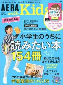 AERA with Kids(アエラウィズキッズ)