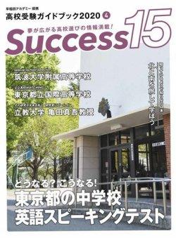 Success15
