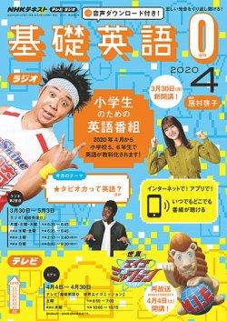 NHKテレビ・ラジオ 基礎英語0