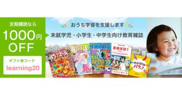 「Fujisan」未就学児・小学生・中学生向け教育雑誌の定期購読【特別価格】