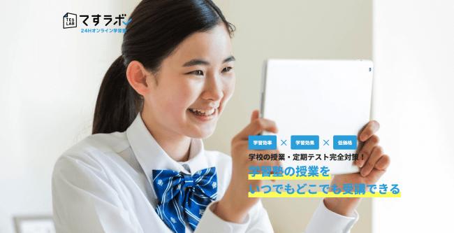 24時間オンライン学習塾「てすラボ」