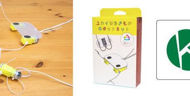 ユカイ工学/「第14回キッズデザイン賞」を受賞!『ユカイな生きものロボットキット』