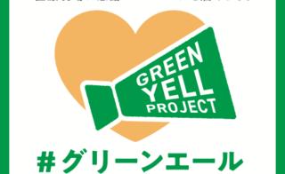 キョーイクホールディングス/医療現場に感謝のメッセージを届けよう!医療従事者支援「グリーンエール・プロジェクト」を開始。