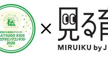 ジンズ/アイウエアブランド「JINS」を運営するジンズホールディングス未来を創る子どもたちの目の健康を守るための活動「見る育」の一環として「MATSUDO KIDSプログラミングコンテスト2020」をサポート