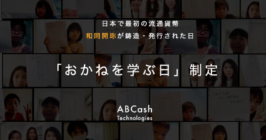 ABCash Technologies/ABCash、和同開珎の鋳造・発行日を「おかねを学ぶ日」に制定。