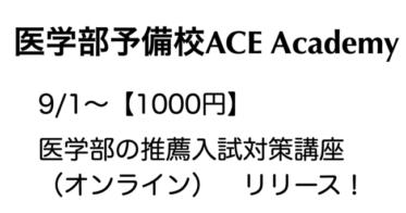 DELF/【1000円】医学部推薦対策オンライン講座を開始。