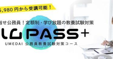 ワークアカデミー/サブスクリプション型の公務員教養試験対策eラーニング講座『ハムPass+』、株式会社ワークアカデミーより販売開始。