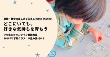 math channel/【9月5日より】どこにいても「算数が好き」な気持ちを育もう!算数の問題で遊び、学ぶ。双方向型オンライン算数教室、2020年2学期クラスお申込み受付中!