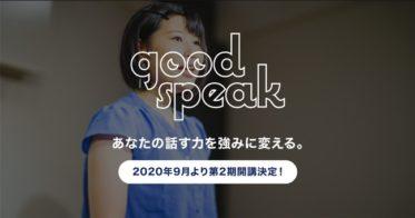 カエカ/話す力を強みに変えるスクール「goodspeak」第2期開講決定。無料体験会大好評につき体験会日程を追加。