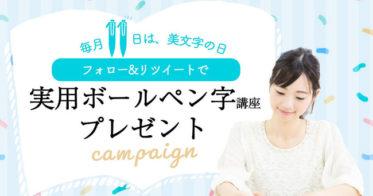 ユーキャン/美文字になれる『実用ボールペン字講座』をプレゼント!Twitterアカウントフォロー&リツイートキャンペーンを開始!