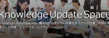 デジタル・ナレッジ/KnowledgeUpdateSpace協力企業のお知らせ