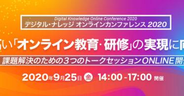 デジタル・ナレッジ/「企業研修」「教育ビジネス」「学校」「西日本」でのeラーニング活用事例をZoomでご紹介《オンラインデモ9/25開催》