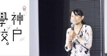 フェリシモ/「神戸学校online」日本人女性初のプロクライマー・尾川とも子さんのメッセージライブ収録動画配信を本日9月14日スタート!「神戸学校」8月度