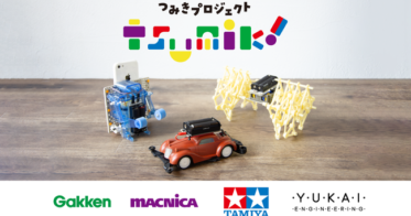 ユカイ工学/楽しく学べるプログラミング教育!「つみきプロジェクト」がスタート。学研、マクニカ、タミヤ、ユカイ工学がSTEAM教育で協業。