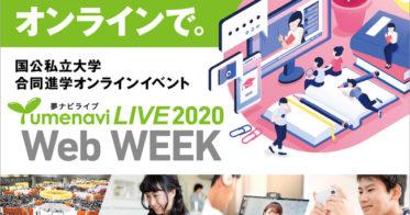 フロムページ/大学教授500名が高校生に学問の魅力を伝える大学進学イベント「夢ナビライブ2020 Web Week」オンラインで開催!