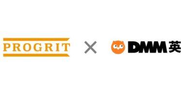 プログリット/英語コーチング「プログリット(PROGRIT)」がオンライン英会話の「DMM英会話」とサービス提携開始