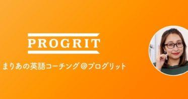 プログリット/英語コーチング「プログリット(PROGRIT)」が英語学習に役立つYouTubeチャンネル「まりあの英語コーチング」を開設