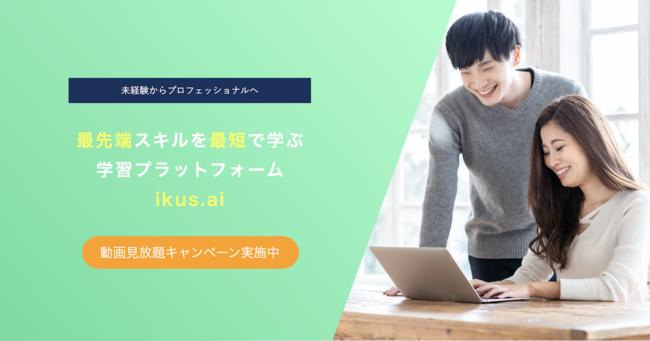 AI を始めとする最先端技術などについて学べる e ラーニングプラットフォーム「ikus.ai」