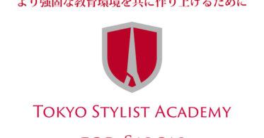 SnafkinDesignWorks/美容師短期育成ニーズの急増!美容師教育ベンチャーの東京スタイリストアカデミーがサロン向け技術コースを新設!!助成金サポートでサロン負担を軽減!!