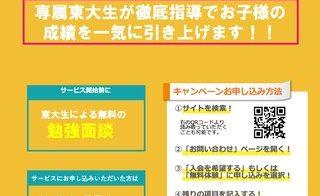 Builds/スタディコーチ、小学生向けの秋の勉強キャンペーン実施!!
