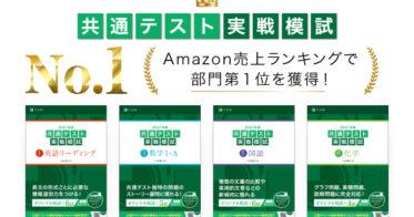 増進会ホールディングス/【Z会の本】『 共通テスト 実戦模試』が、Amazon売上ランキング 部門第1位を獲得!