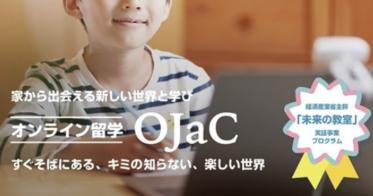 クラスジャパン学園/不登校児童生徒がICT在宅学習で在籍校での出席・成績評価を目指すオンライン留学プログラム「OJaC」が9月23日にオンライン始業式を開催