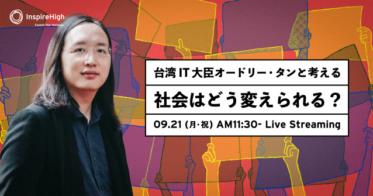 Inspire High/台湾のIT担当大臣 オードリー・タンと10代が一緒に考える「社会はどう変えられる?」