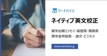 WORDVICE/【キャンペーン】 高品質英文校正サービス「ワードバイス」留学願書英文校正50%割引イベント実施