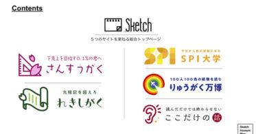 Sketch/【日本中の受験生が使える】今までになかった受験勉強サイトを作りたい!クラウドファンディングにぜひ協力してください!