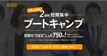 プログリット/英語コーチング「プログリット(PROGRIT)」がTOEIC ® L&R IPテストとセットの短期集中型オンライン講座「2週間短期集中ブートキャンプ」を開講
