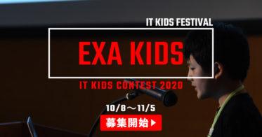 NPO法人T-PEZY/全国の小中学生を対象としたITを学ぶ子供たちの祭典「EXA KIDS 2020」2020年12月20日(日)オンラインライブ配信にて開催決定!