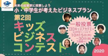 イゲット千恵子/小・中学生の子ども達が考えたビジネスプランコンテストへの投票受付開始!10月30日(金)まで「第2回キッズビジネスコンテスト」