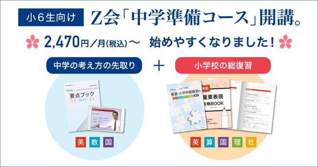 専科「中学準備コース」受付中!
