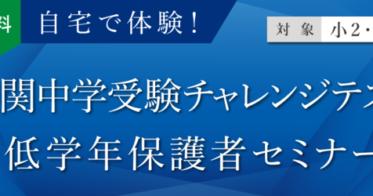 増進会ホールディングス/【栄光ゼミナール】自宅で受験!小2・3対象「難関中学受験チャレンジテスト」