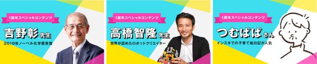 ▲左から、スペシャル記事としてメッセージを届ける「吉野彰氏」、「高橋智隆氏」、「つむぱぱ氏」