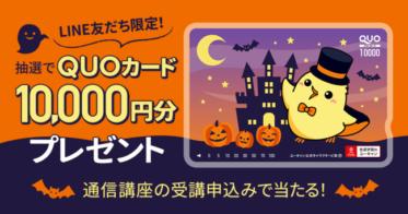 ユーキャン/ユーキャンLINE公式アカウントにて、10,000円分の特製QUOカードが当たる『ハッピーハロウィン♪LINE友だち限定!プレゼントキャンペーン』を開始!
