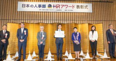 ベネッセホールディングス/SaaS型オンライン動画学習サービス「Udemy(ユーデミー) for Business」 日本の人事部「HRアワード2020」 プロフェッショナル「人材開発・育成」部門最優秀賞を受賞