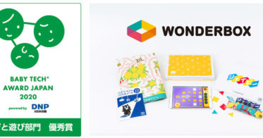 ワンダーラボ/STEAM教育分野の通信教育「ワンダーボックス」がBabyTech® Award Japan 2020で優秀賞を受賞。