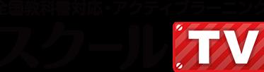 イー・ラーニング研究所/イー・ラーニング研究所、JEO、日本PCサービスがオンライン環境整備へ!オンライン学習教材「スクールTV Plus」と学習用パソコンを近畿の児童養護施設の神戸少年の町、丹生学園に無償提供