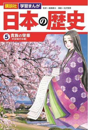 日本の歴史 第5巻「貴族の栄華」【平安時代中期】