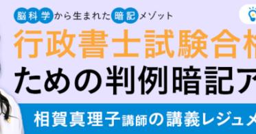 アガルート/耳勉×アガルート「耳で攻略!相賀真理子の行政書士試験 憲法人権重要判例50」をリリース