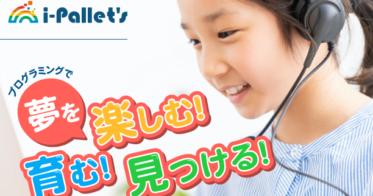 アイエンター/IT企業が運営するオンラインプログラミング教室「i-Pallet's(アイパレッツ)」を開校!