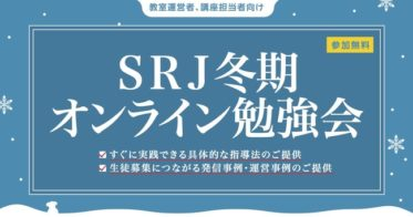 SRJ/中学教科書改訂最新情報や生徒募集につながる塾運営事例を紹介するオンライン勉強会開催