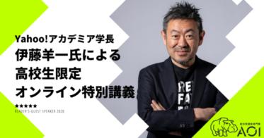 花形/Yahoo!アカデミア学長の伊藤羊一氏が、自分なりの生き方について高校生と考える特別講義|AOI