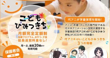 代々木アニメーション学院/アニメ・声優・マンガの専門校である、代々木アニメーション学院が、満を期して学童保育事業をスタート!