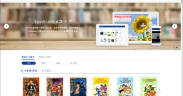 Lentrance/学習用ICTプラットフォーム「Lentrance」をポプラ社が採用