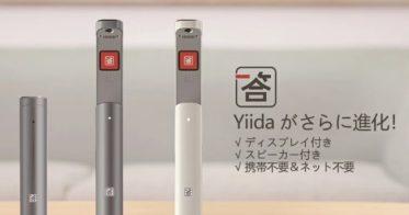 集海科技(深セン)有限公司/英単語を指差すだけで翻訳ができるスキャン式電子辞書「Yiida S1」が楽天スーパーDEALを開催!